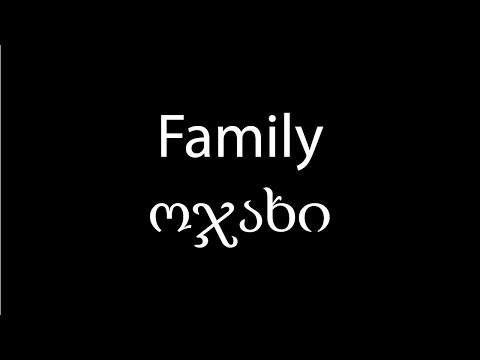 Learn Georgian language: Family which means ოჯახი: video 4