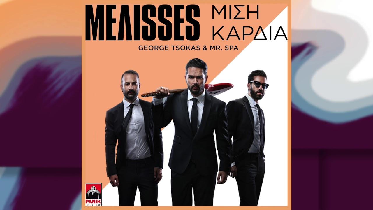 MELISSES - Μισή Καρδιά (George Tsokas & Mr. SPa)