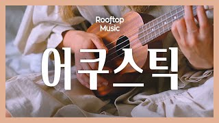 ◎ Playlist 🍁 Acoustic and Korean Music Playlist with Autumn