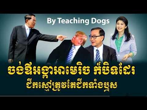 Cambodia TV News CMN Cambodia Media Network Radio Khmer Morning Tuesday 09/12/2017