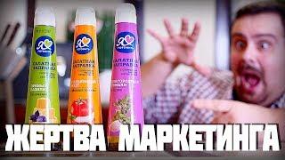 жертва маркетинга 2.0 | Салатные заправки