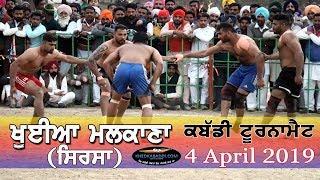 🔴 [Live] Khuiyan Malkana (Sirsa) Kabaddi Tournament 4 April 2019 By Khedkabaddi.com
