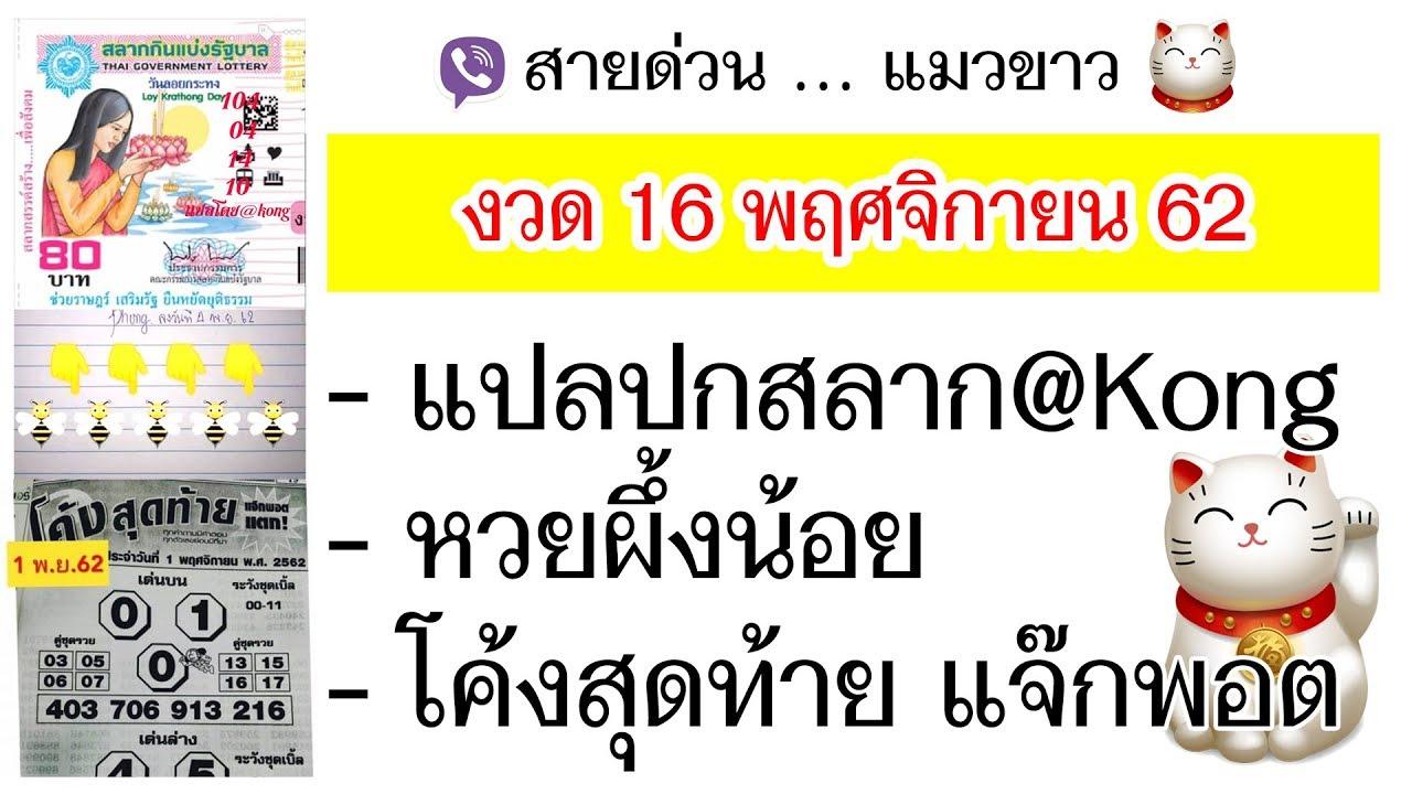 16/11/62 แปลปกสลาก@Kong แม่นๆ , หวย@ผึ้งน้อย , โค้งสุดท้าย แจ๊กพอต งวด 16 พ.ย. 62