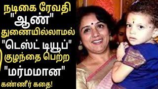 நடிகை ரேவதி டெஸ்ட் டியூப் குழந்தை மர்மம் Actress Revathis Test Tube Child