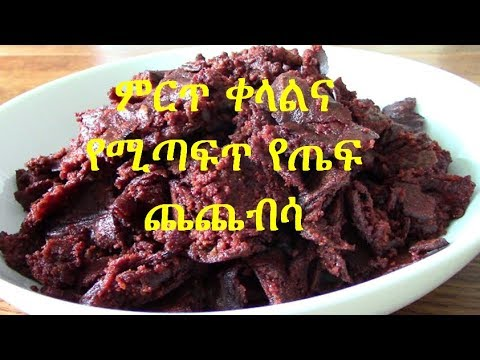 News Magazine Ethiopian Food: የጤፍ ጨጨብሳ አሰራር