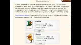 Заработок на птицах несущие яйца - Goldenbirds
