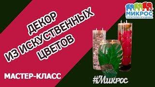 Композиции из искусственных цветов в стеклянных вазах с водой: как сделать своими руками?