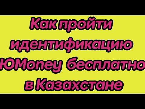 Как пройти идентификацию ЮMoney бесплатно в Казахстане