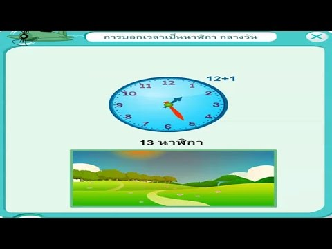 การบอกเวลาเป็นนาฬิกากลางวัน คณิตศาสตร์ ป.3
