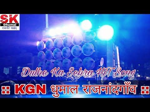 Dulhe Ka sehara Hit Song By KGN Dhumal Rajnandgaon 2017