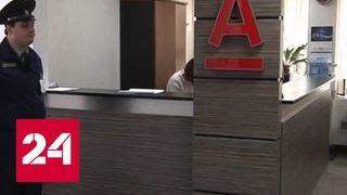 видео Российский банк реконструкции и развития