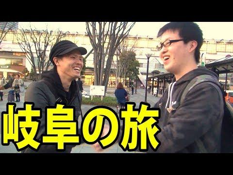 【観光】事前知識ゼロで岐阜県に行ったけど想像以上に楽しい所だった