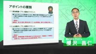 サンプル動画2~初回面談6つの賢コツ~
