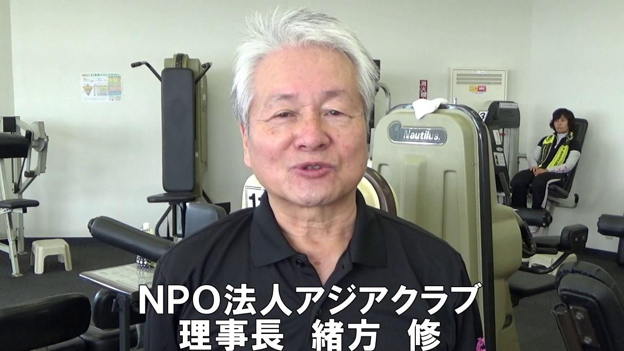 理事長挨拶 - YouTube