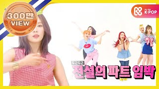 (Weekly Idol EP.267) Red Velvet Random play dance Full.ver
