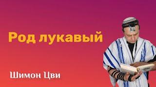 """""""Род лукавый и прелюбодейный"""""""