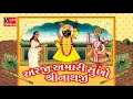 Ha Re Vhala.. Arji Amari Suno Shrinathji.. Lai Jaaje Taara Dhaam Ma - SHREENATHJI SATSANG
