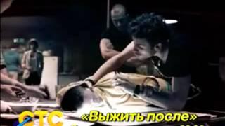 14 11 2013 «Выжить после»  Новый сериал на СТС