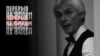 «Перерыв на фильм» | Валерий Кречетов: «Как написать сценарий»