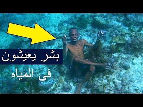 هؤلاء الناس يعيشون فى الماء |أغرب حياة للمجتمعات والقبائل حول العالم