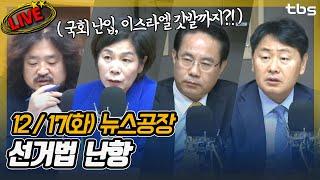 [12/17]김관영,최민희,김용남,우치와이,이영채│김어준의 뉴스공장