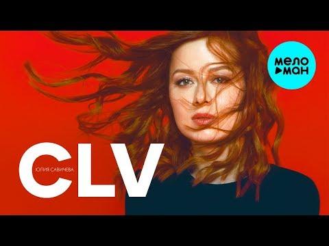 Юлия Савичева - CLV (Альбом 2020)