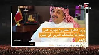 كل يوم - عمرو أديب: إزاي وزير خارجية قطر يقول إن تم إجبارهم للمشاركة في حرب اليمن