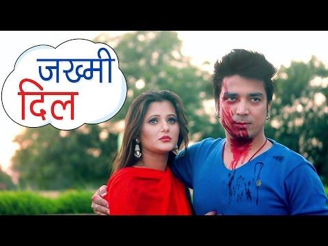 Superhit दर्दभरा गीत 2017 - जख्मी दिल - Jakhmi Dil - Alok Pandey - Anjali Raghav - Bhojpuri Sad Song