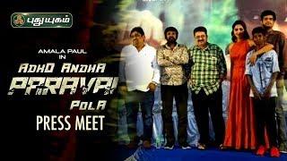 Adho Andha Paravai Pola Press Meet   Amala Paul   Vinoth KR   S Ve Shekar