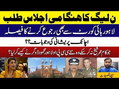 Siddique Jan: PMLN Urgent Meeting Called on || CCPO Lahore Umar Sheikh vs Ghulam Mahmood Dogar || Siddique Jaan