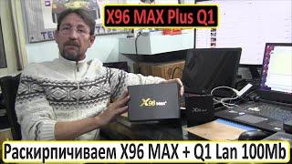 X96 Max Plus Q1 100 Lan Восстанавливаем Кирпич. Amlogic S905X3 Board Q5X3_141 V4.1 20112 X96MAX