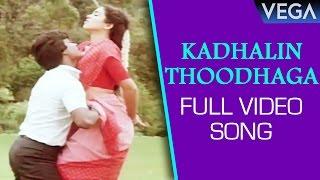 Kadhalin Thoodhaga Video Song | Kalamellam Un Madiyil Tamil Movie | Superhit Video Song