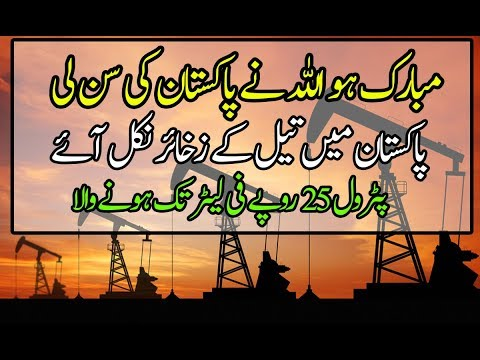 Pakistan Has Found Huge Oil Reserves More Than UAE and Kuwait