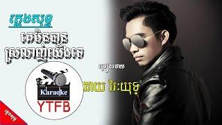 គេមិនបានស្រលាញ់យើងទេ - ឆាយ វិរៈយុទ្ធ - ភ្លេងសុទ្ធ - YTFB Karaoke