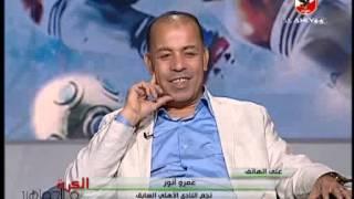 عمرو انور واسرار عن الكابتن بدر رجب