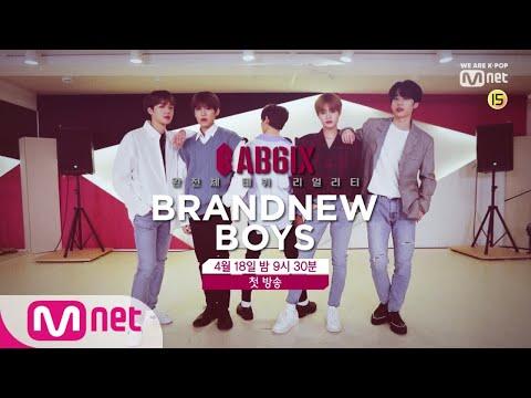 BRANDNEWBOYS [TEASER] AB6IX 완전체 데뷔 리얼리티 BRANDNEWBOYS