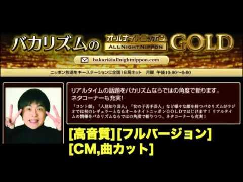 バカリズムのオールナイトニッポンGOLD 2014年05月12日 ニッポン放送 ラジオ バカリズム升野 英知のANNゴールド