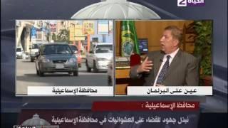 فيديو..طاهر: الإسماعيلية ستصبح بلا عشوائيات في منتصف 2017