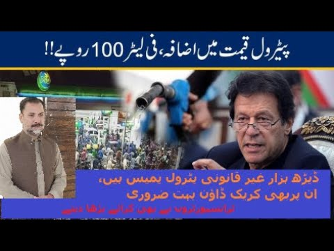 What is petrol price in Pakistan today|What is the cost of ...