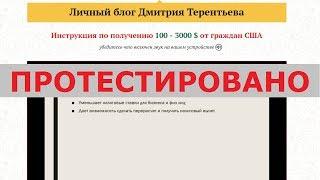 Дмитрий Терентьев даст вам инструкцию по получению 100 -300 $ от граждан США? Честный отзыв.