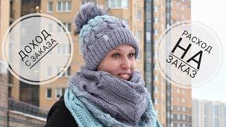 видео: Доход и расход на вязаный комплект / шапка и бактус / цена на изделие/ morkovka_knit_spb
