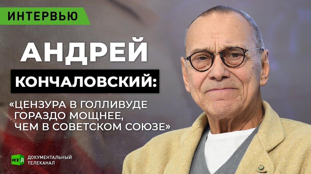 Андрей Кончаловский: цензура в Голливуде гораздо мощнее, чем в Советском Союзе