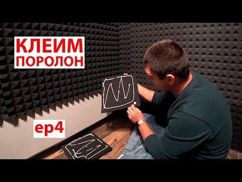 Как мы клеили акустический поролон | Студия - Ep4