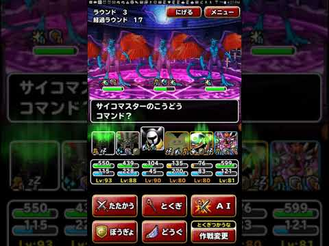 Dragon Quest Monsters - Super Light - S Rank Demons Only Challenge.