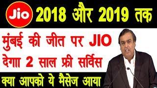 JIO अब 2018 और 2019 तक यानि और 2 साल फ्री सर्विस | Jio Free Service Till 2019 This is Real or fake