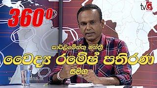 360 with Ramesh pathirana ( 19 - 03- 2020 ) Thumbnail