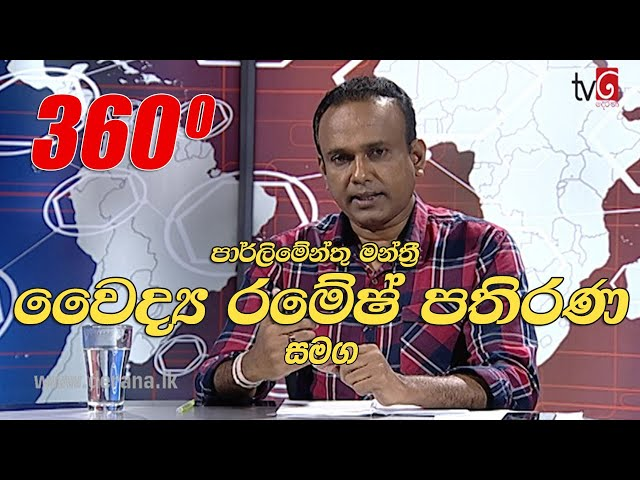 360 with Ramesh pathirana ( 19 - 03- 2020 )
