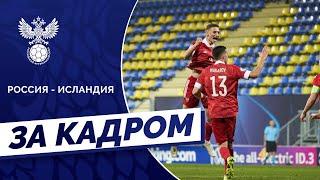 Молодёжка Евро 2021 Россия Исландия За кадром