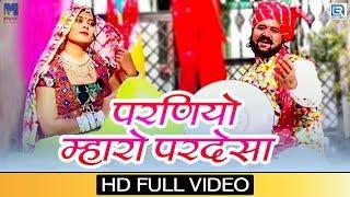 Marwadi Desi Fagan परणियो म्हारो परदेसा | Lehari Mehara | FULL VIDEO | Latest Rajasthani Holi Song