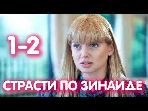 СТРАСТИ по ЗИНАИДЕ 1-2 серия сериала на канале Интер. Анонс